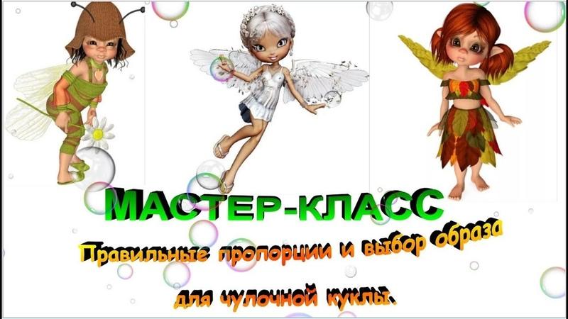 Мастер-класс: Правильные пропорции и образ чулочной куклы .