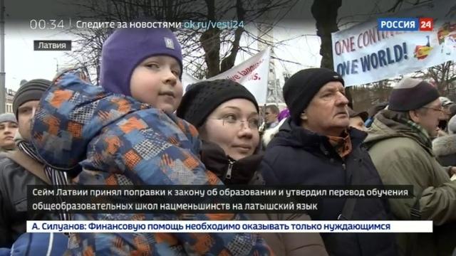 Новости на Россия 24 Латвия скандальный закон о языках вызвал массовые протесты