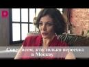 Блиц-интервью_ Екатерина Волкова
