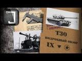 T30. Броня, орудие, снаряжение и тактики. Подробный обзор [wot-vod.ru]