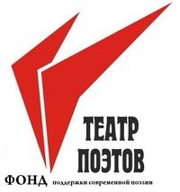Фонд поддержки современной поэзии Театр поэтов