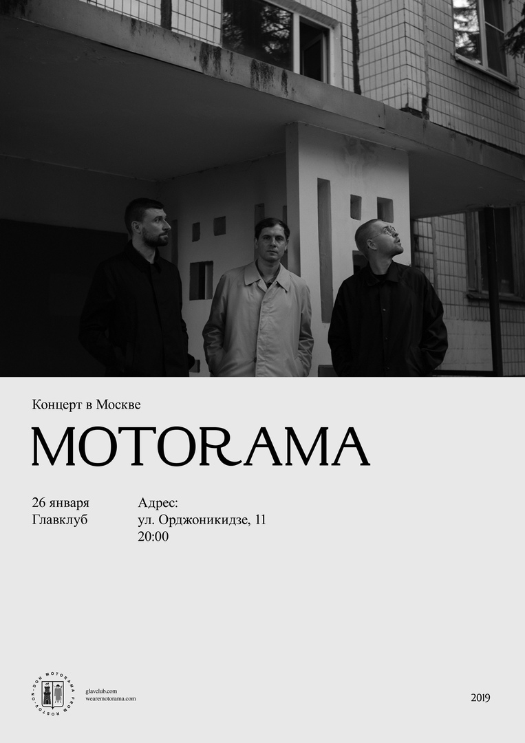 Афиша Москва 26.01 Motorama. Презентация нового альбома