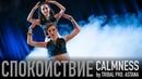 СПОКОЙСТВИЕ CALMNESS by TRIBAL PRO ASTANA Choreography by KAMILA LISS