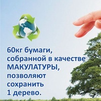 Защитим природу от мусора картинки