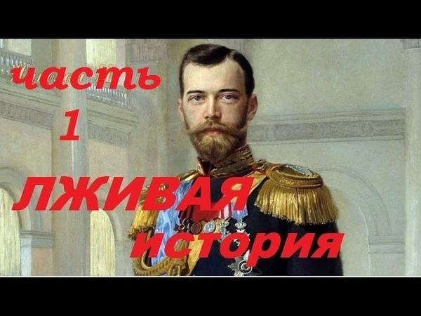 Тщательно скрытая история... Часть 1 Каждый должен узнать правду... Павел Карелин