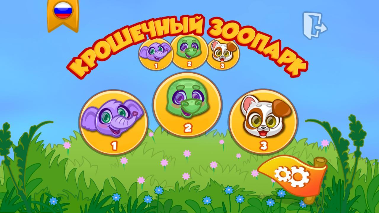 Крошечный зоопарк | Tiny Tots Zoo Multi (Rus)