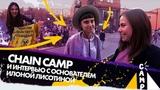 CHAIN CAMP и интервью с основателем проекта Илоной Лисотиной