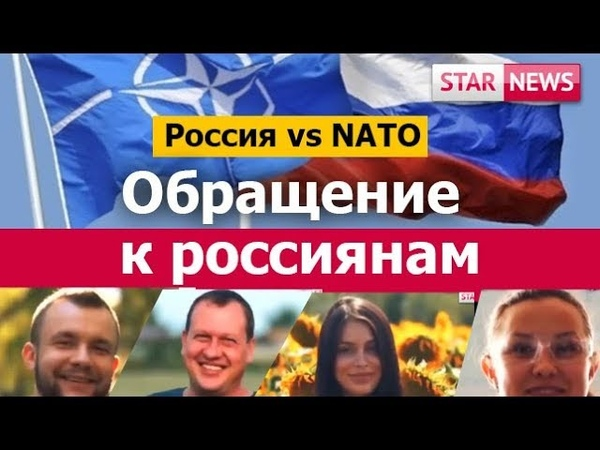 Обращение к россиянам! Россия vs NATO! Новости 2019