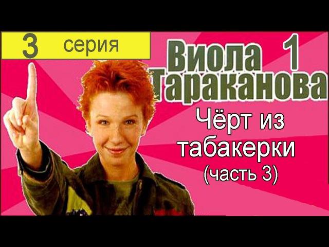 Виола Тараканова В мире преступных страстей 1 сезон 3 серия (Черт из табакерки 3 ч ...