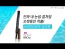 180523 한 올 한 올 살아있는 김도연 눈썹의 비밀! NEW 타투 브로우 잉크 펜 l 메이블린 뉴욕