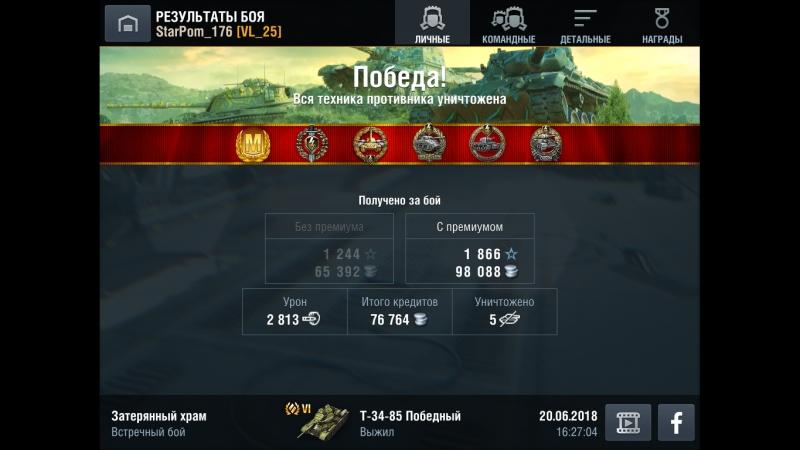 T-34-85 Победный. Затеряный храм. 20.06.18