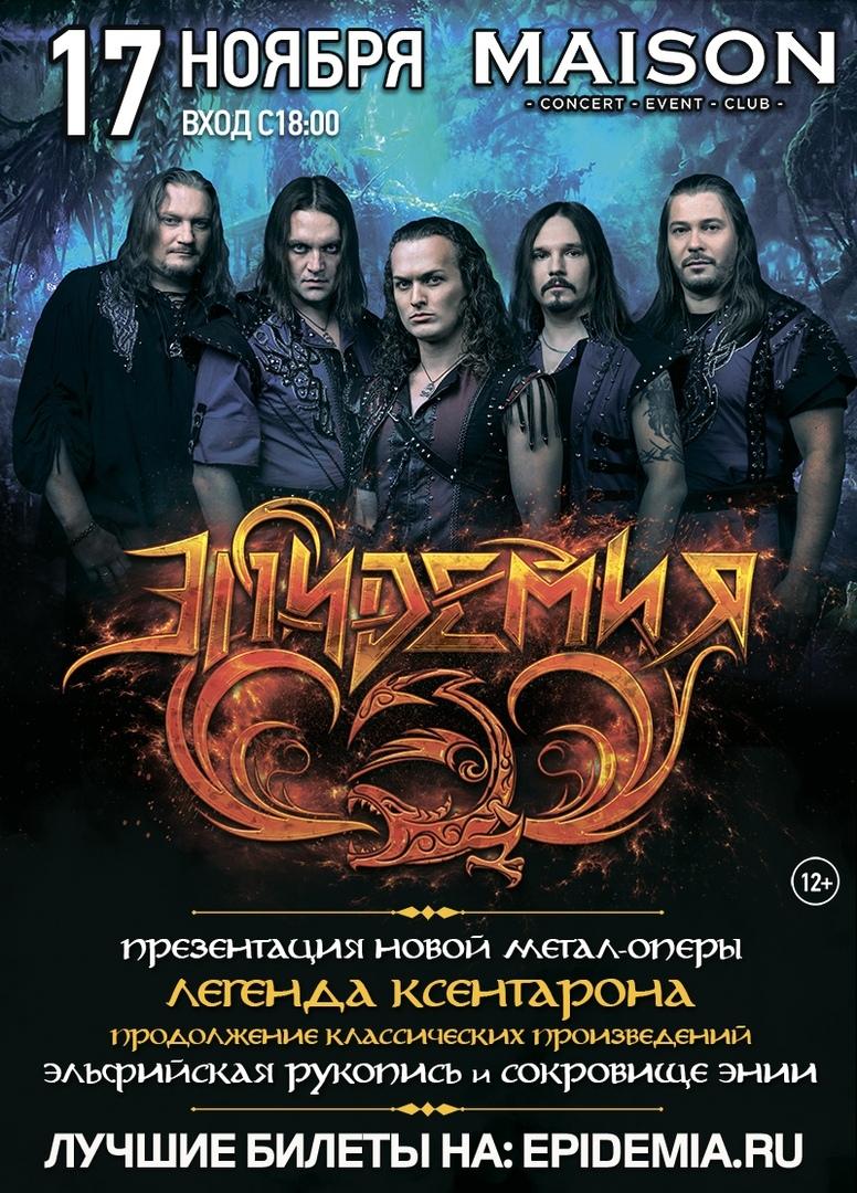 Афиша Тольятти ЭПИДЕМИЯ в Тольятти! 17 ноября (Maison)