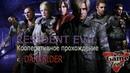 Resident evil 6 стрим № 2 кооперативное прохождение с Максом ака Darksider