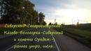 1. Сиверский - Старосиверская - Кезево - Белогорка - Сиверский и конечно Оредеж:-) раннее утро