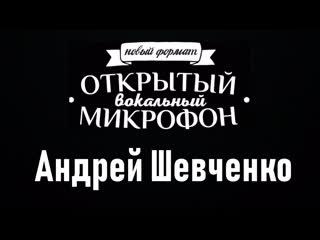 Вокальный Открытый Микрофон. Андрей Шевченко