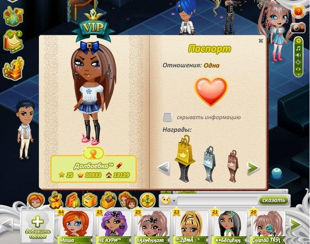 Модные имена для девочек в аватарии