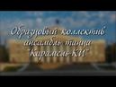 Проморолик Образцового коллектива ансамбля танца Карамель-КИ