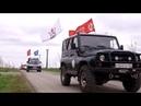 На Кубани стартовал автопробег в память о подвигах военной авиации