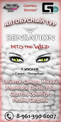 АВТОБУСНЫЙ ТУР на Sensation Into the Wild