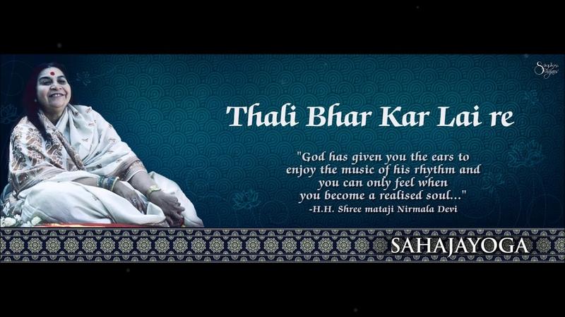 Sahaja Yoga Bhajan - Thali Bhar Kar Lai re - Rajasthan Collectivity