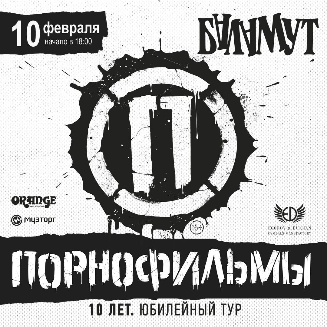 Афиша Тамбов 10.02.2019 / Порнофильмы / Тамбов