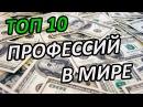 ТОП 10 ВЫСОКООПЛАЧИВАЕМЫХ ПРОФЕССИЙ