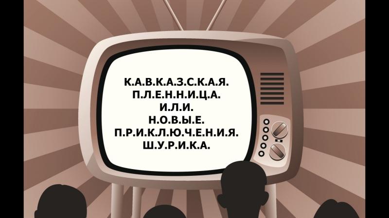 «К.А.В.К.А.З.С.К.А.Я. П.Л.ЕН.Н.И.Ц.А. И.Л.И. Н.О.В.Ы.Е. П.Р.И.К.Л.Ю.Ч.Е.Н.И.Я. Ш.У.Р.И.К.А.»