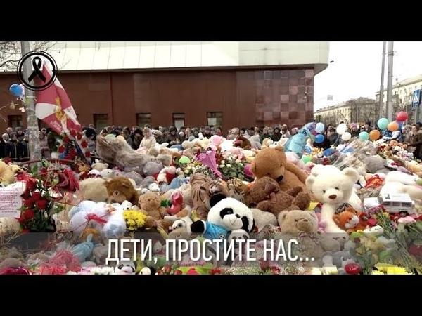 Дети простите нас Кемерово мы с тобой