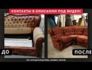 Перетяжка мягкой мебели Томск. Недорого.