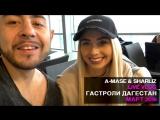 A-Mase & Sharliz LIVE - Гастроли Дагестан Март 2018