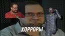 КУПЛИНОВ-ХОРРОРЫ СМЕШНЫЕ МОМЕНТЫ
