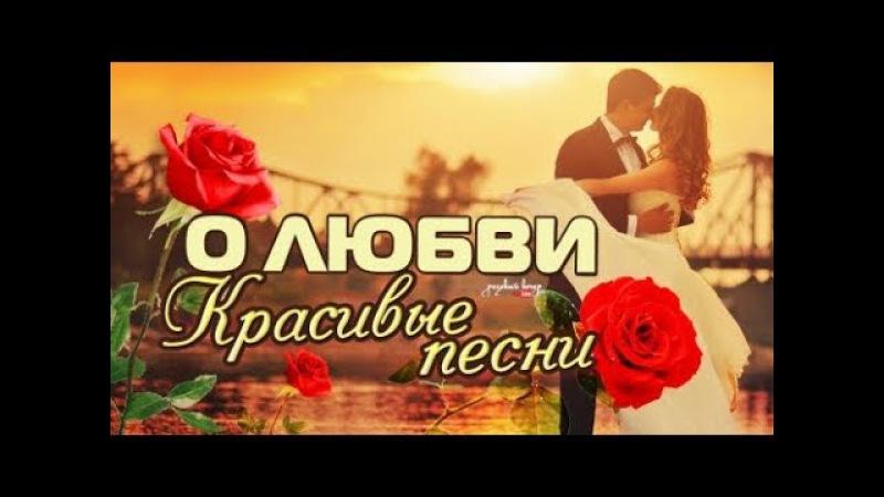 Очень🌺 Красивые песни🌺 для Души💘 Романтический сборник 2017