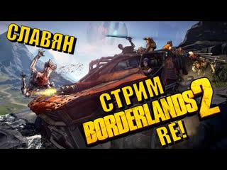 Borderlands 2 remastered - улучшенная версия рая