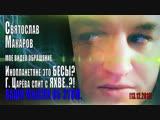 Инопланетяне это бесы..?! Г. Царёва спит с Яхве..?! (В ЭТО ВИДЕО Я НАМЕКАЮ, ЧТО Г. ЦАРЕВА, НЛО, ЯХВЕ, ЗАГОВОРЩИКИ ПРОТИВ ВАС)
