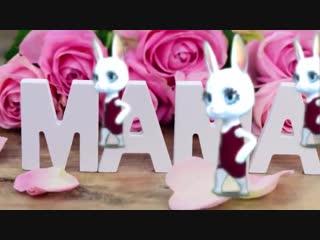 [v-s.mobi]С Днём Матери! Суперская песня про маму до слёз ZOOBE Муз Зайка.mp4