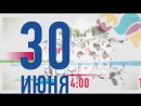 XXIX Всероссийский олимпийский день