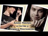 Как играть на губной гармошке Александр Паклин в гостях у Бориса Плотникова