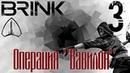 Brink Мятежник 3 ~ Что если: Операция Вавилон