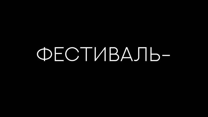 Фестиваль-. 2018. Оговорки, ляпы