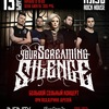 13.12 | Your Screaming Silence @ Rock House