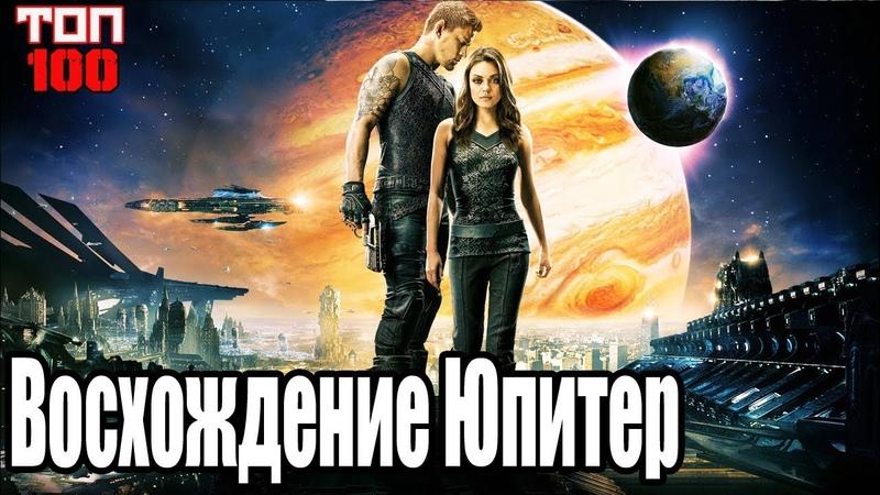 Восхождение Юпитер/Jupiter Ascending (2015).ТОП-100. Трейлер