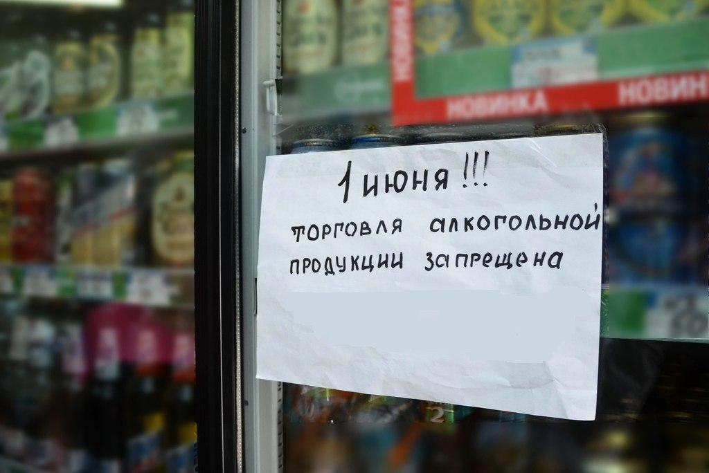 1 июня в Таганроге продажа алкоголя будет запрещена
