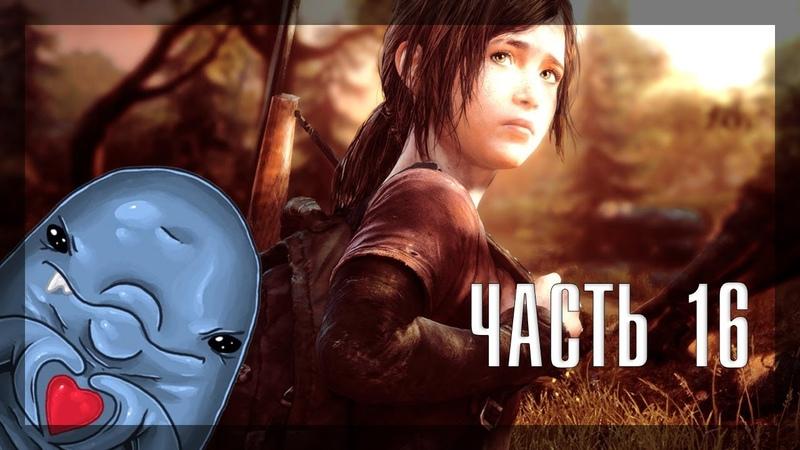 The Last of Us | Одни из нас 16 | PlayStation 4 | Dolphey | Youranus | Юранус