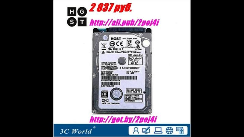 Жесткий Диск, HGST, 500 ГБ HDD, 7200 об.мин,. 32 МБ Кэш, 7 мм, SATA III, 2018