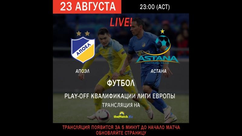АПОЭЛ - Астана прямой эфир