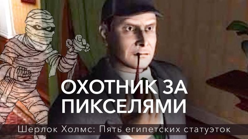 ОХОТНИК ЗА ПИКСЕЛЯМИ ★ Шерлок Холмс Пять египетских статуэток ► 1