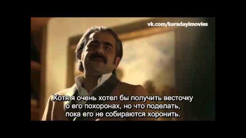 Kарадай 104 серия анонс с русс. субтит.