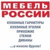 МЕБЕЛЬ РОССИИ г. СЕВЕРОДВИНСК