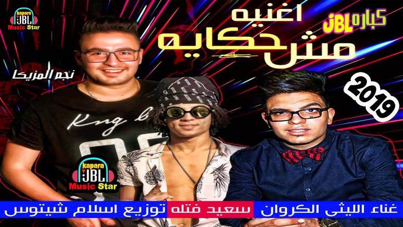 مهرجان مش حكايه الليثي الكروان و سعيد فتله