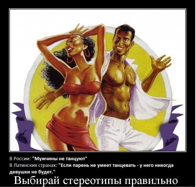 мужчины не танцуют